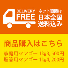 当園は日本全国送料無料で対応します
